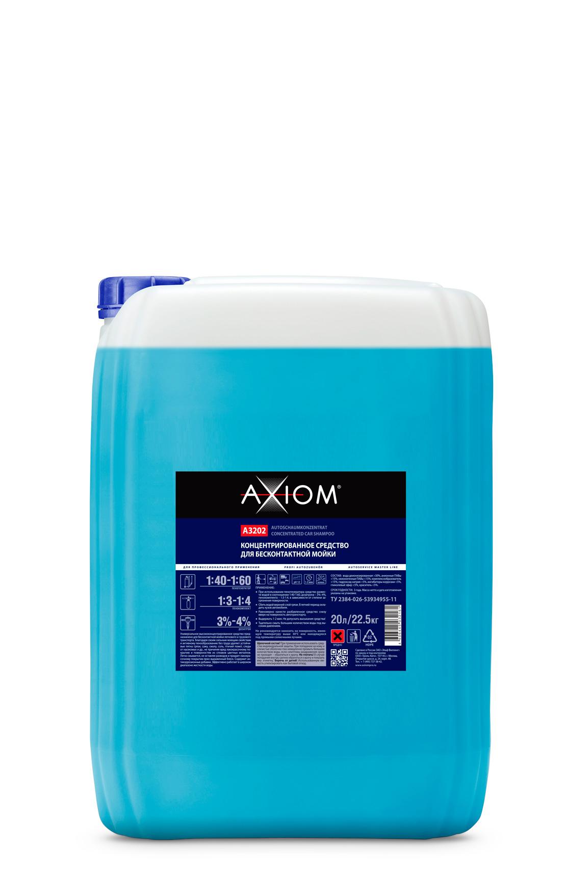 Концентрированное средство для бесконтактной мойки 1:40-1:60 AXIOM