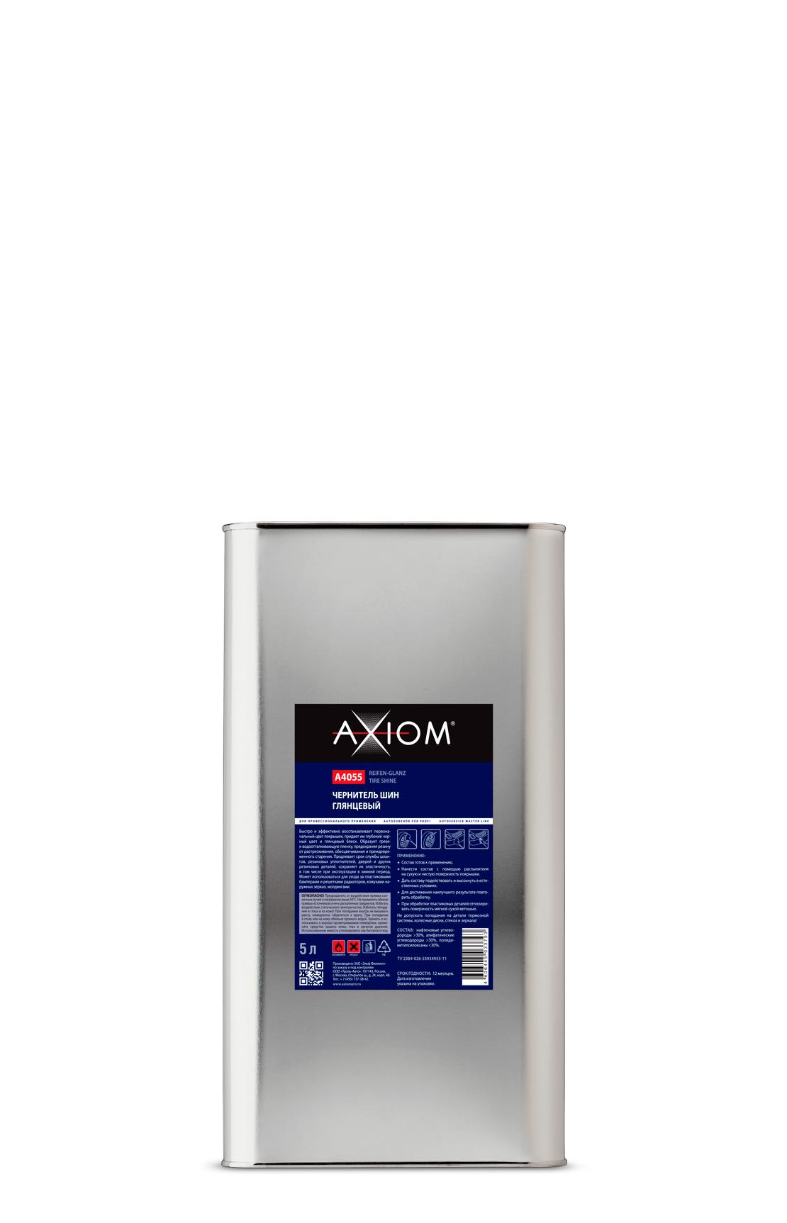 Чернитель шин глянцевый AXIOM