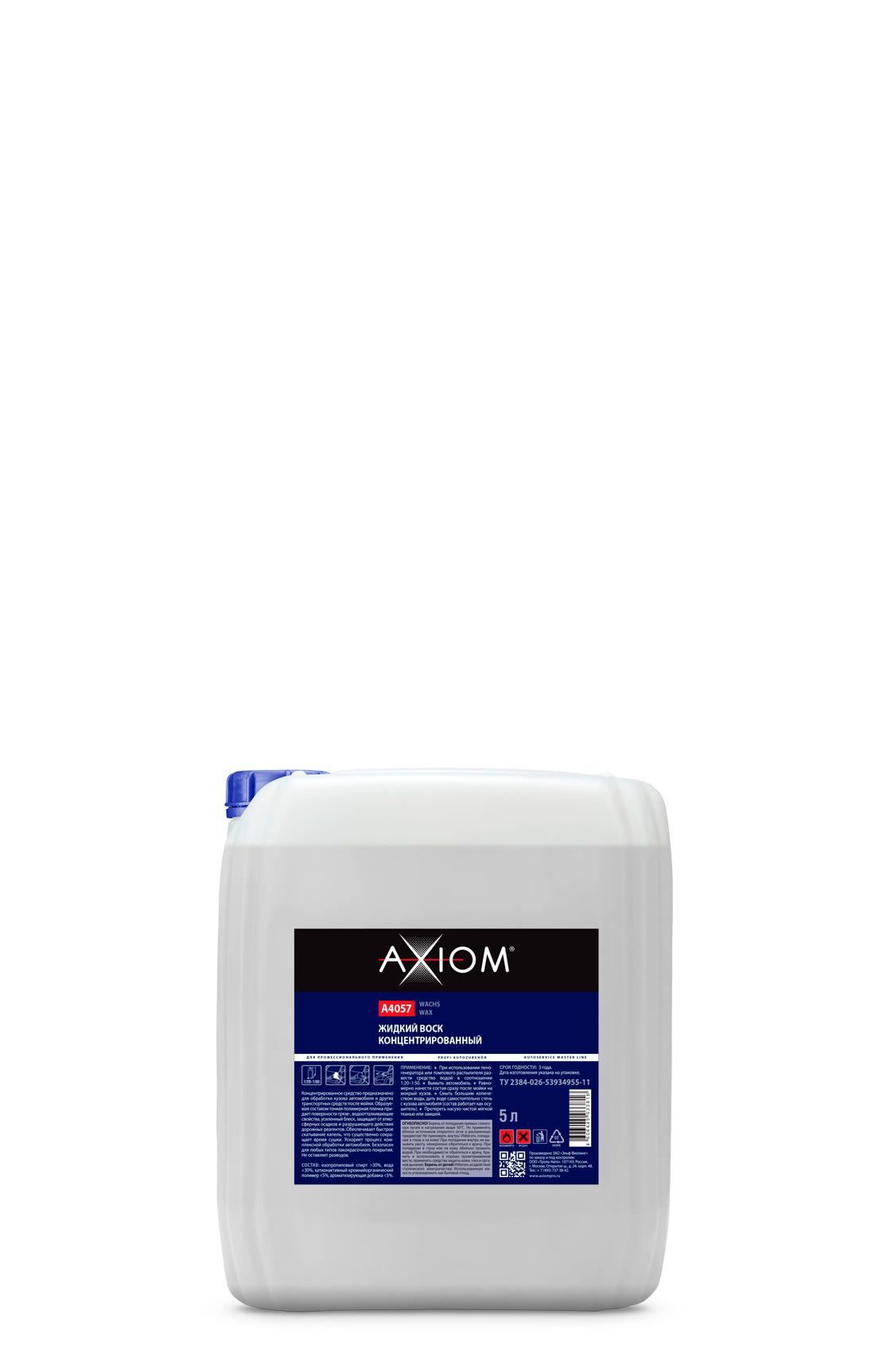 A4057_liquid_wax_5l