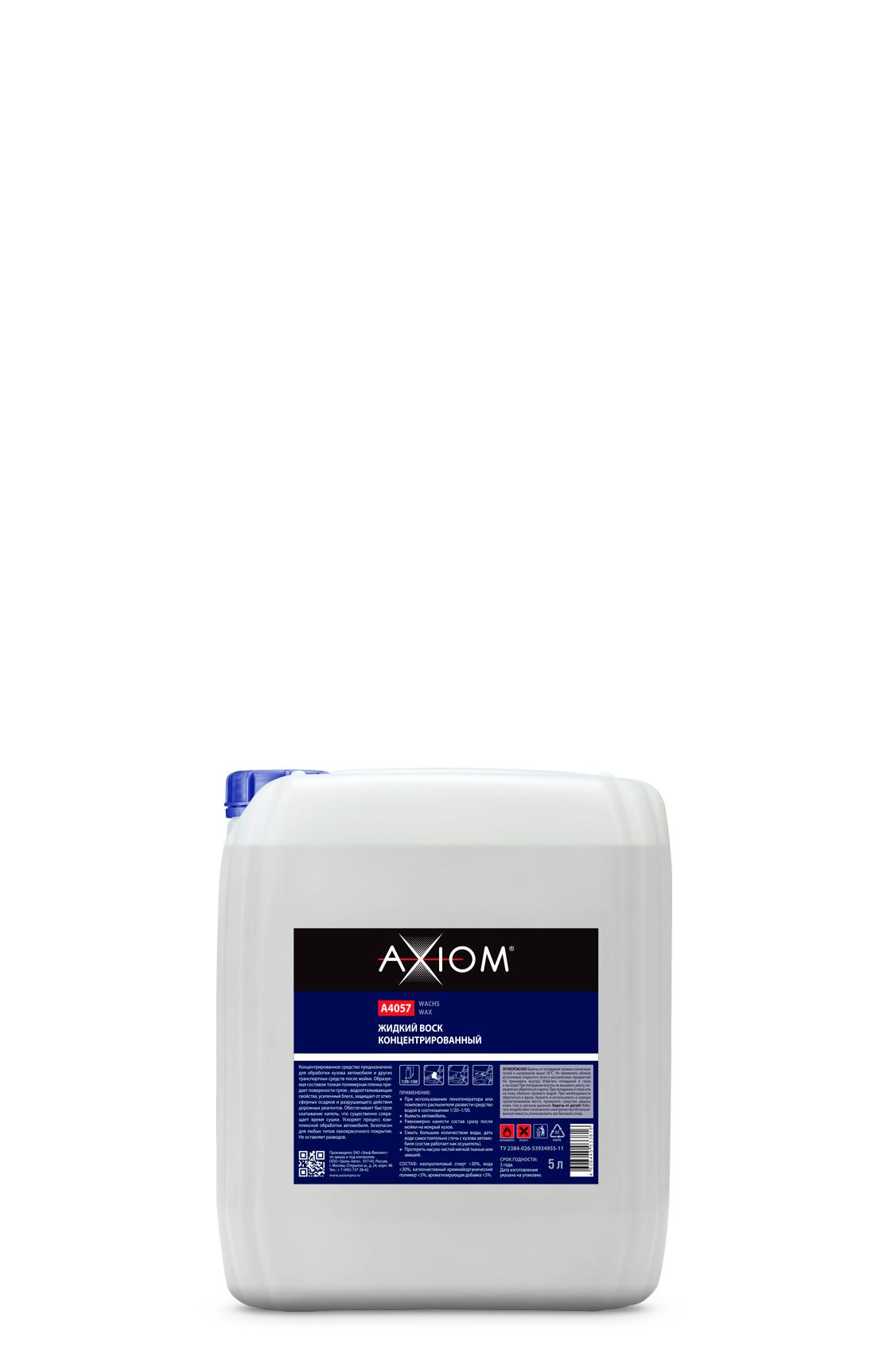 Жидкий воск концентрированный AXIOM
