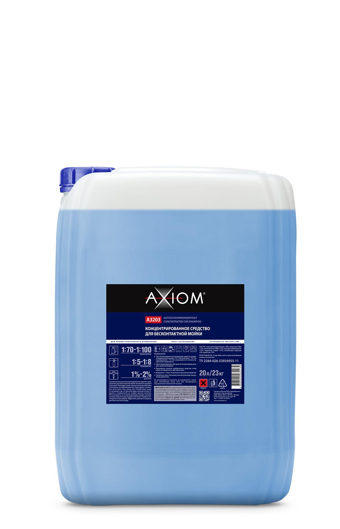 Концентрированное средство для бесконтактной мойки 1:70-1:100 AXIOM